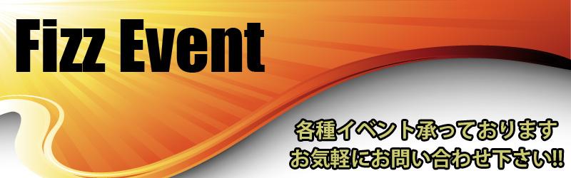 fizz-event-title